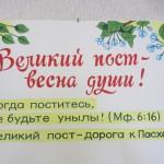 Великий пост - весна души